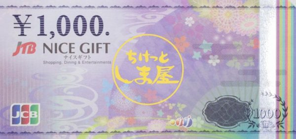 ナイスギフト 1,000円券