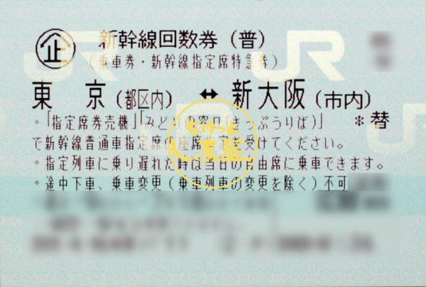 新大阪 東京 間 新幹線回数券
