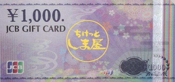 JCB 1,000円券